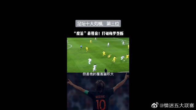 世界杯跑动王莫德里奇!进可攻退可守,低调的中场大师!