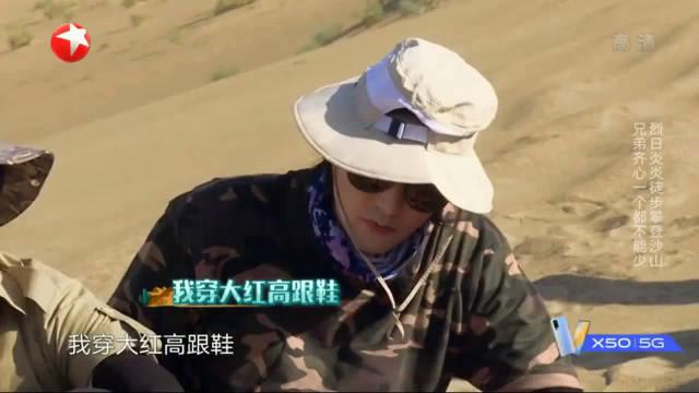 """男人帮沙漠里玩""""加字游戏"""" 贾乃亮放弃坐车,与兄弟们同甘共苦~"""