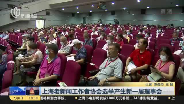 上海老新闻工作者协会选举产生新一届理事会