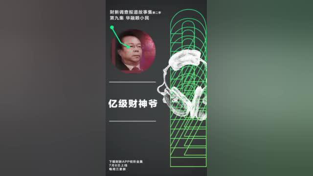 财新调查报道故事集第二季 华融赖小民(上):亿级财神爷