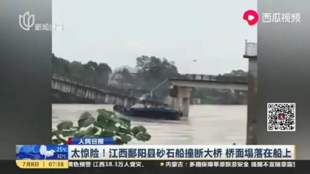 江西鄱阳县沙石船撞断大桥,桥面坍塌砸中该船!