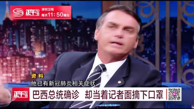 巴西总统确诊 却当着记者面摘下口罩
