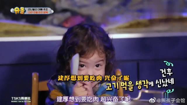 朴爸爸带着孩子们吃火锅,看到肉的建厚自动拍手,兴奋地直流口水