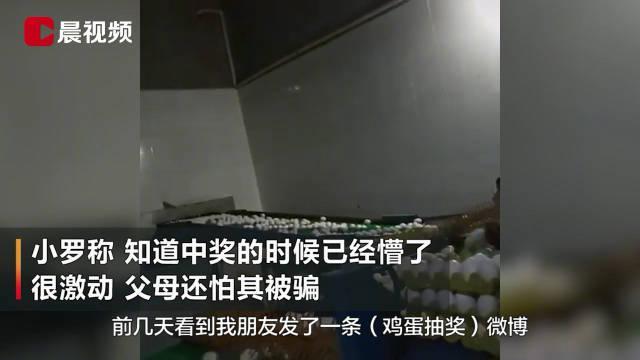 湖南女生中奖1.4万个鸡蛋 每天吃两个要吃19年 打算捐1万个给贫