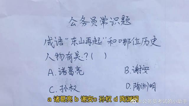"""公务员常识题:成语""""东山再起""""和哪位历史人物有关?"""