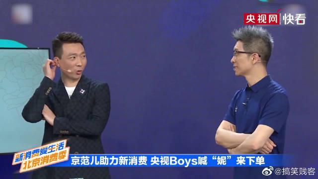 撒贝宁用《新闻联播》带货,康辉:你这不是翻车是撞车