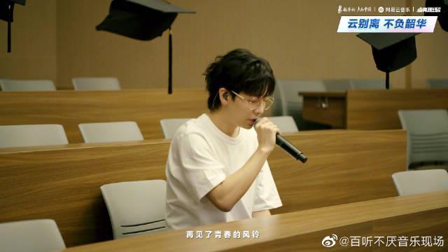 胡夏温暖献唱网易云音乐毕业季特别企划单曲《飞翔吧!少年》……