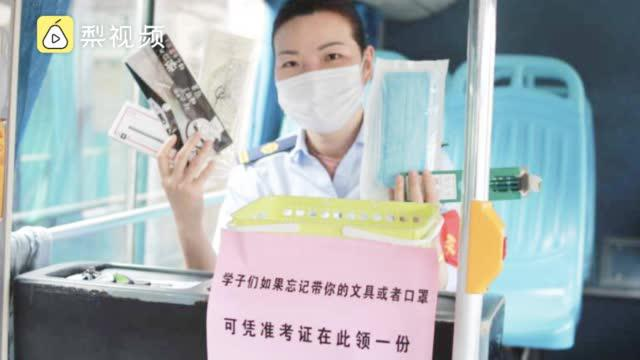 贴心!公交司机自费备考试文具:忘带的考生可免费取