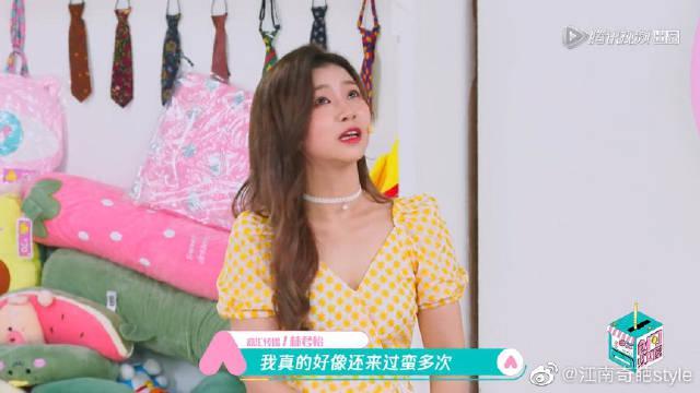 花絮:林君怡暖心表白《少女屋》 在外面的时候还在宣传着节目……