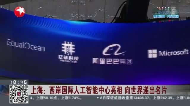 上海:西岸国际人工智能中心亮相  向世界递出名片