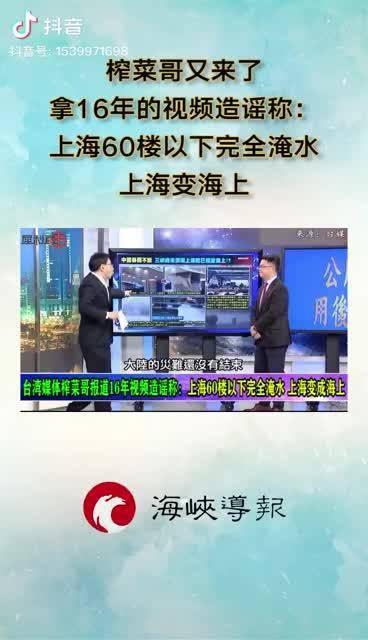 榨菜聪又在污蔑大陆:拿16年的视频造谣上海变成了海上……