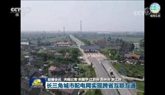 央视新闻联播:长三角城市配电网实现跨省互联互通