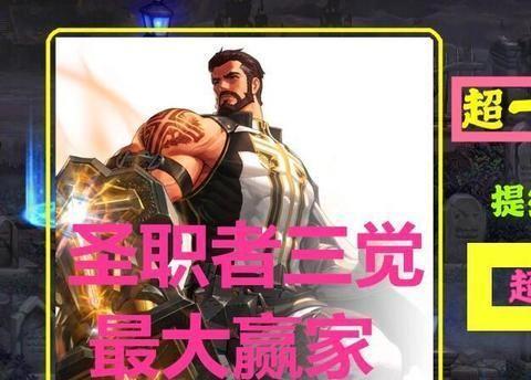DNF:男圣职者三觉:奶爸太阳可过图,蓝拳超剑帝进军超一线!