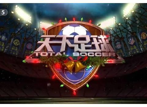 今日央视节目单,CCTV5直播天下足球+北京2022,录播足球之夜