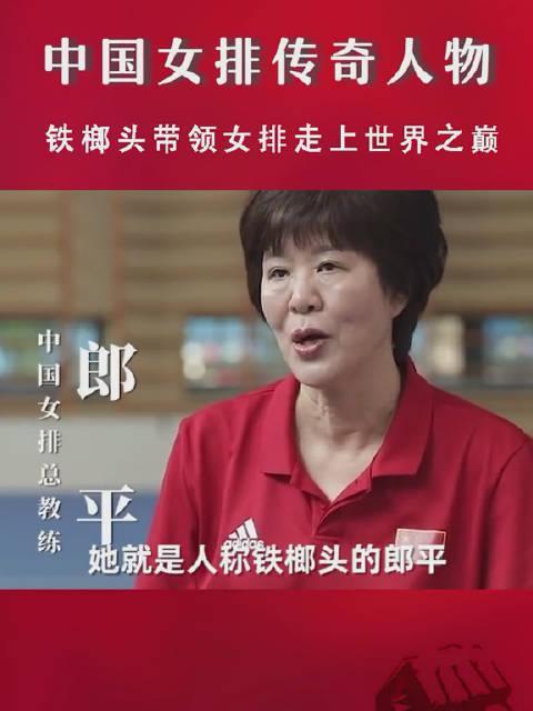 中国女排传奇人物之郎平! 她被白岩松盛誉排球之神……