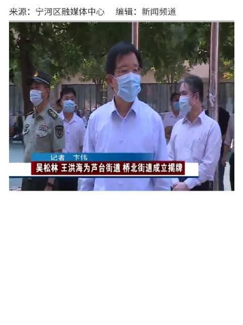 《宁河新闻》:吴松林、王洪海为芦台街道、桥北街道成立揭牌