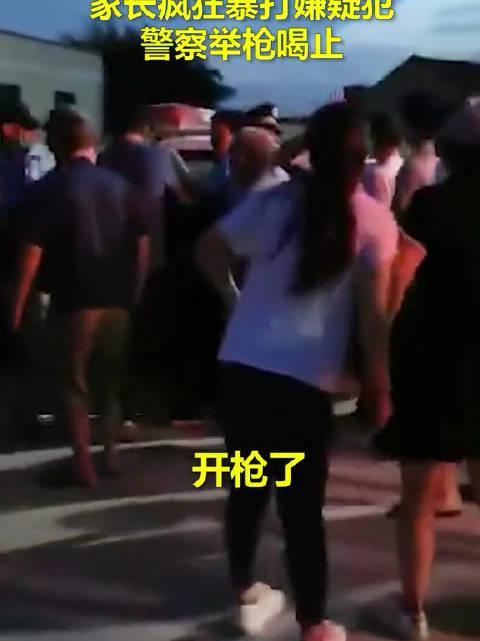 广东一小学老师猥亵女童,家长疯狂暴打嫌疑犯,警察举枪喝止