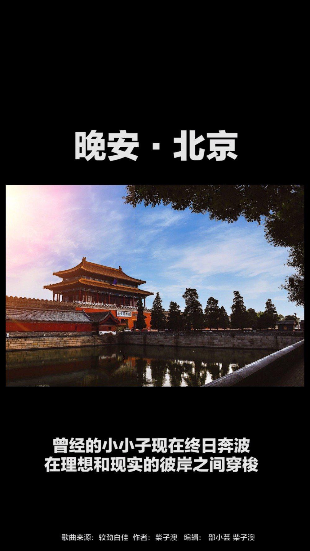 晚安北京 |愿那些薪火相传的火种能够再次点亮你心中的灯盏