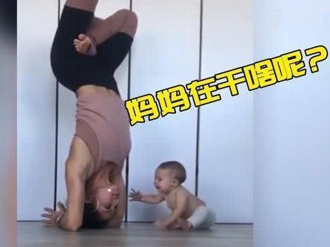 妈妈倒立练瑜伽,宝宝的一个本能性动作,却被网友误解