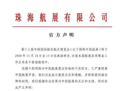 官方声明!事关中国航展