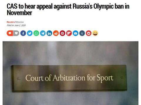 禁止参赛也就算了 世界反兴奋剂机构:俄罗斯被禁止申办奥运会
