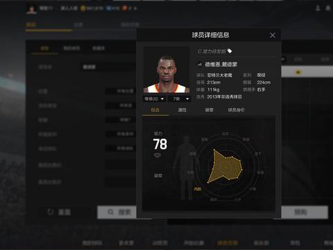 NBA2K:防守媲美400w球员,篮板不输浓眉哥,马刺戴德蒙仅40w?