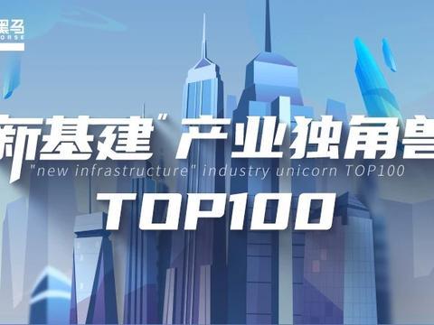 珠海入库独角兽企业小源科技,实力上榜新基建产业独角兽TOP100
