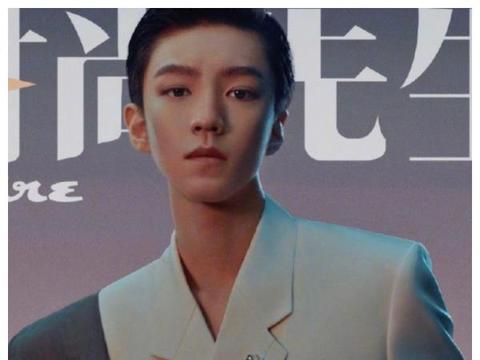 王俊凯最新封面挑战无刘海造型,却引来吐槽,网友完全不适合他