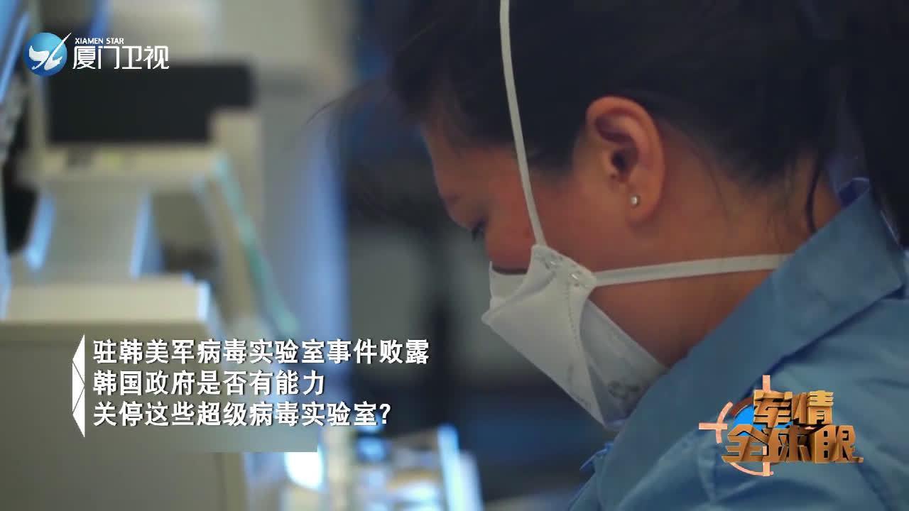韩政府是否有能力关停驻韩美军的病毒实验室?