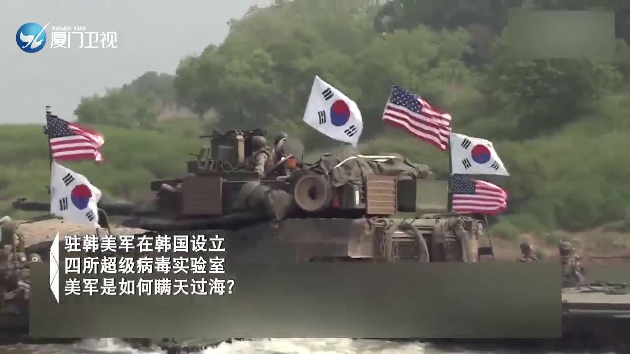 驻韩美军为何能在韩国设立病毒实验室?