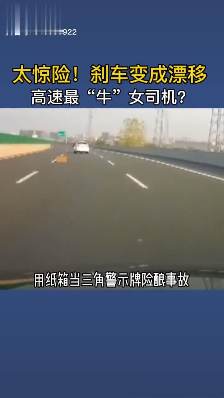 高速刹车变漂移险酿事故!那个用来当警示牌的纸箱是不是也有责任