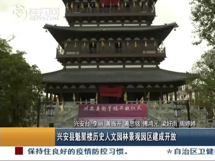 兴安县魁星楼历史人文园林景观园区建成开放