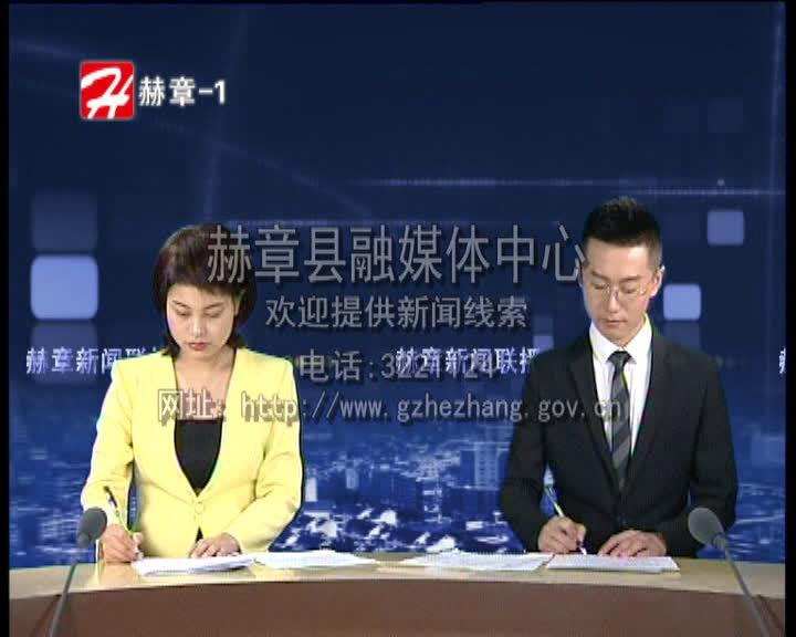 赫章新闻联播|2020年07月08日