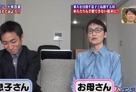 日本小哥复读一年,等到东京大学录取通知书,拆开一看是他妈妈的