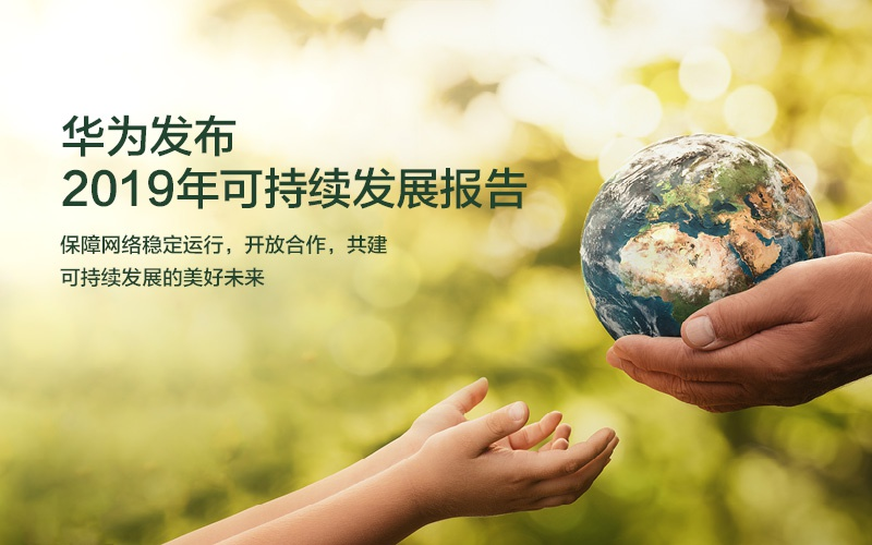 华为发布2019年可持续发展报告:减少二氧化碳排放57万吨