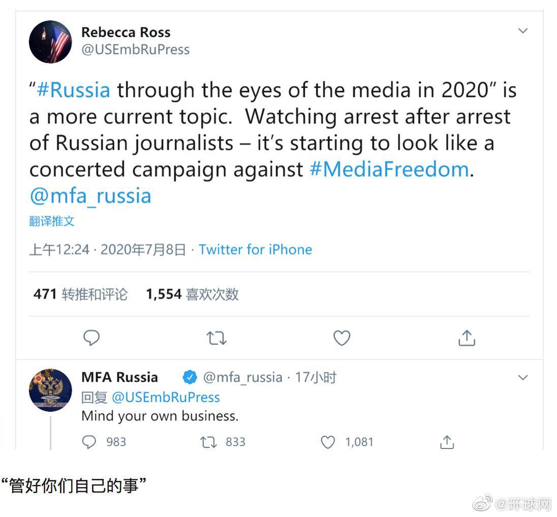 """美驻俄使馆发言人发推指责俄罗斯违反""""新闻自由""""……"""