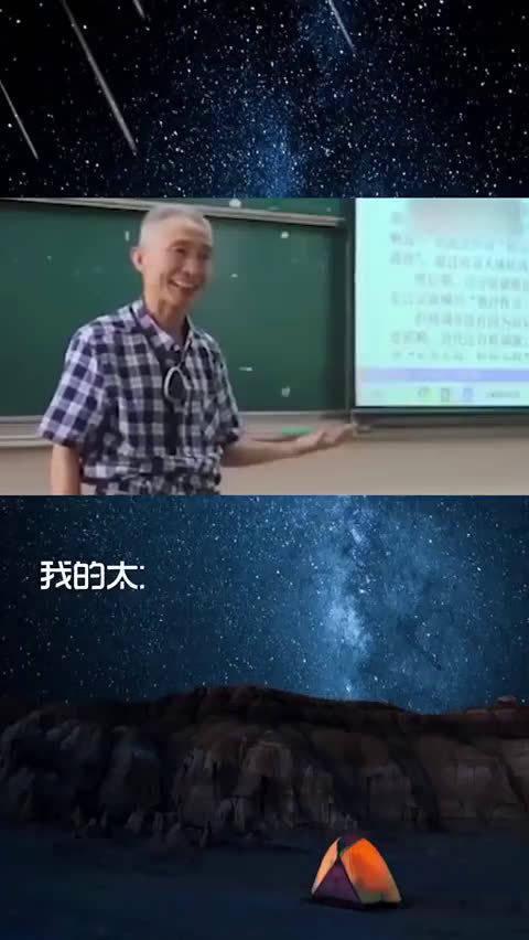 网红老师课堂上高调秀恩爱...