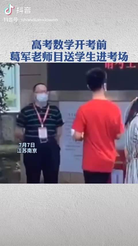 高考数学开考前,葛军老师在江苏南师大附中考点……