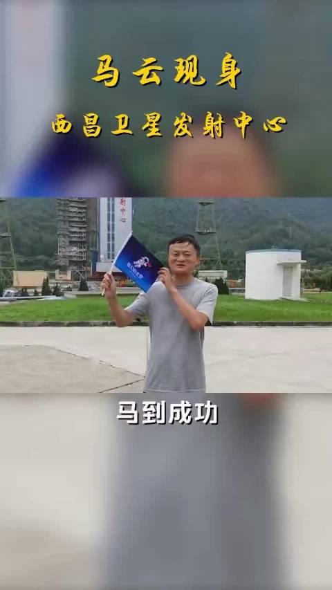 """马云现身西昌卫星发射中心祝""""我们的太空""""马到成功!"""