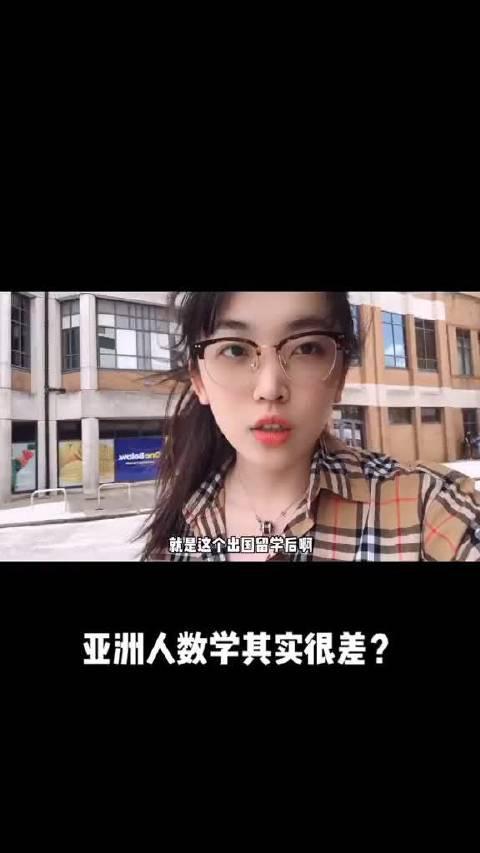 某留学生:亚洲人数学其实很差