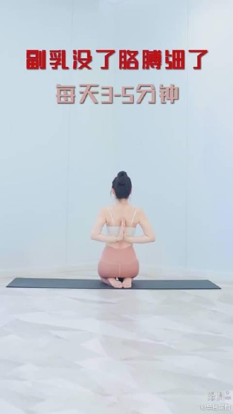 瑜伽体式《塑造身形》 有副乳以及麒麟臂的女生注意了……