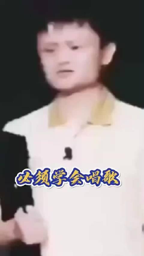 ✅马云:必须要学会唱歌🎤