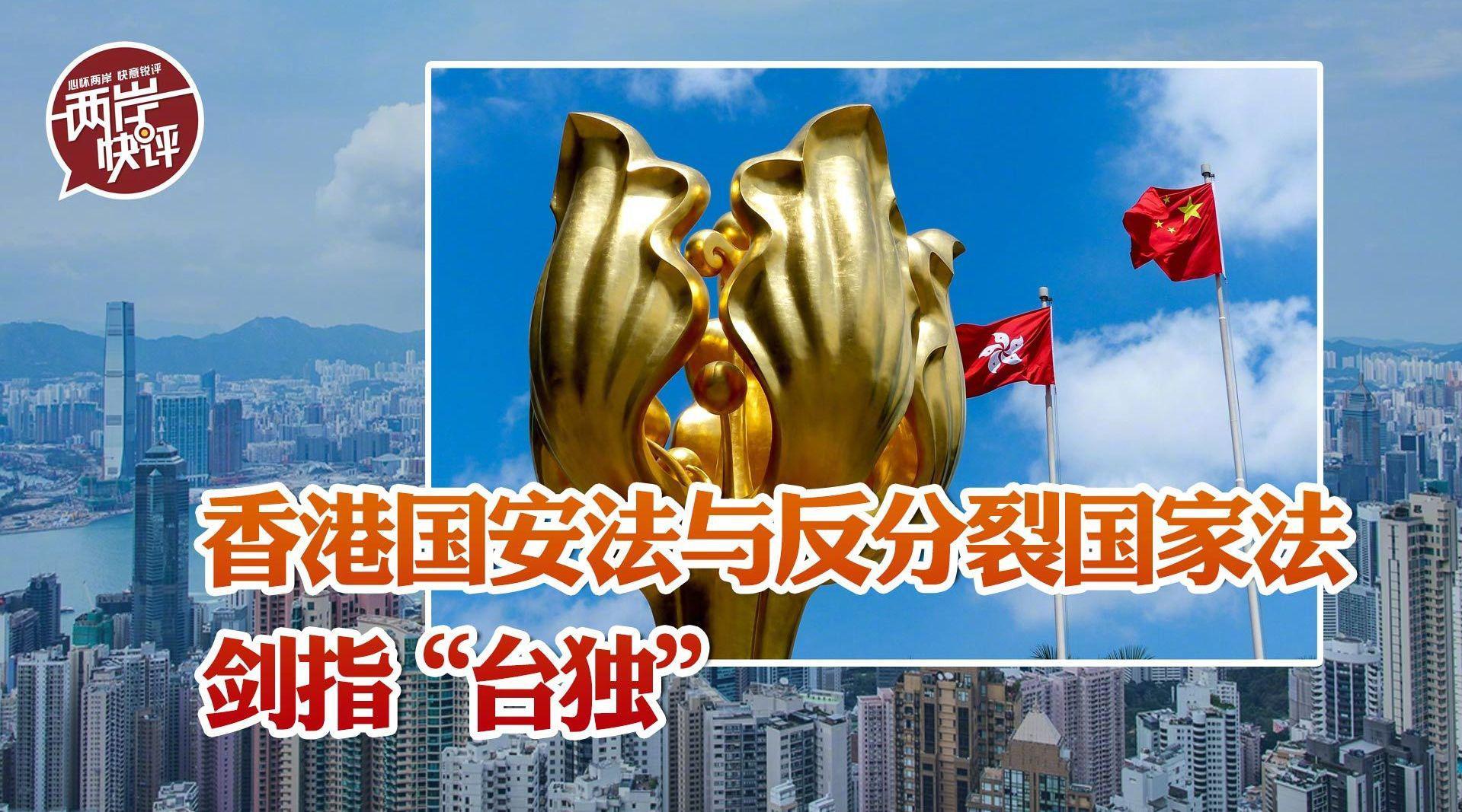 """香港国安法与《反分裂国家法》剑指""""两独""""……"""