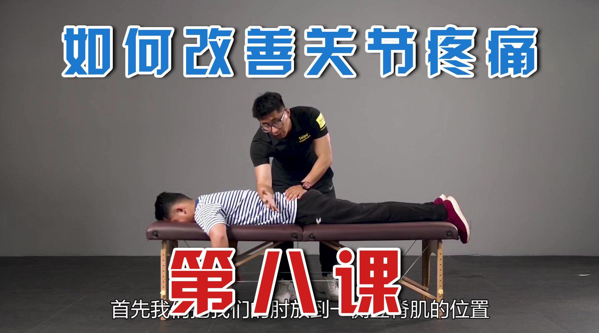 运动康复训练⑧:腰肌劳损问题改善