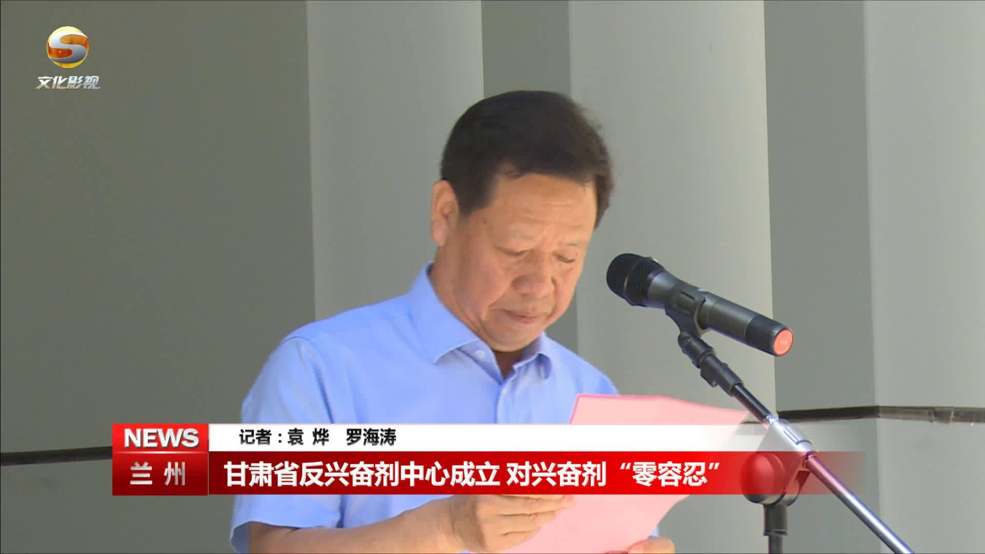 """甘肃省反兴奋剂中心成立 ,对兴奋剂""""零容忍""""!"""