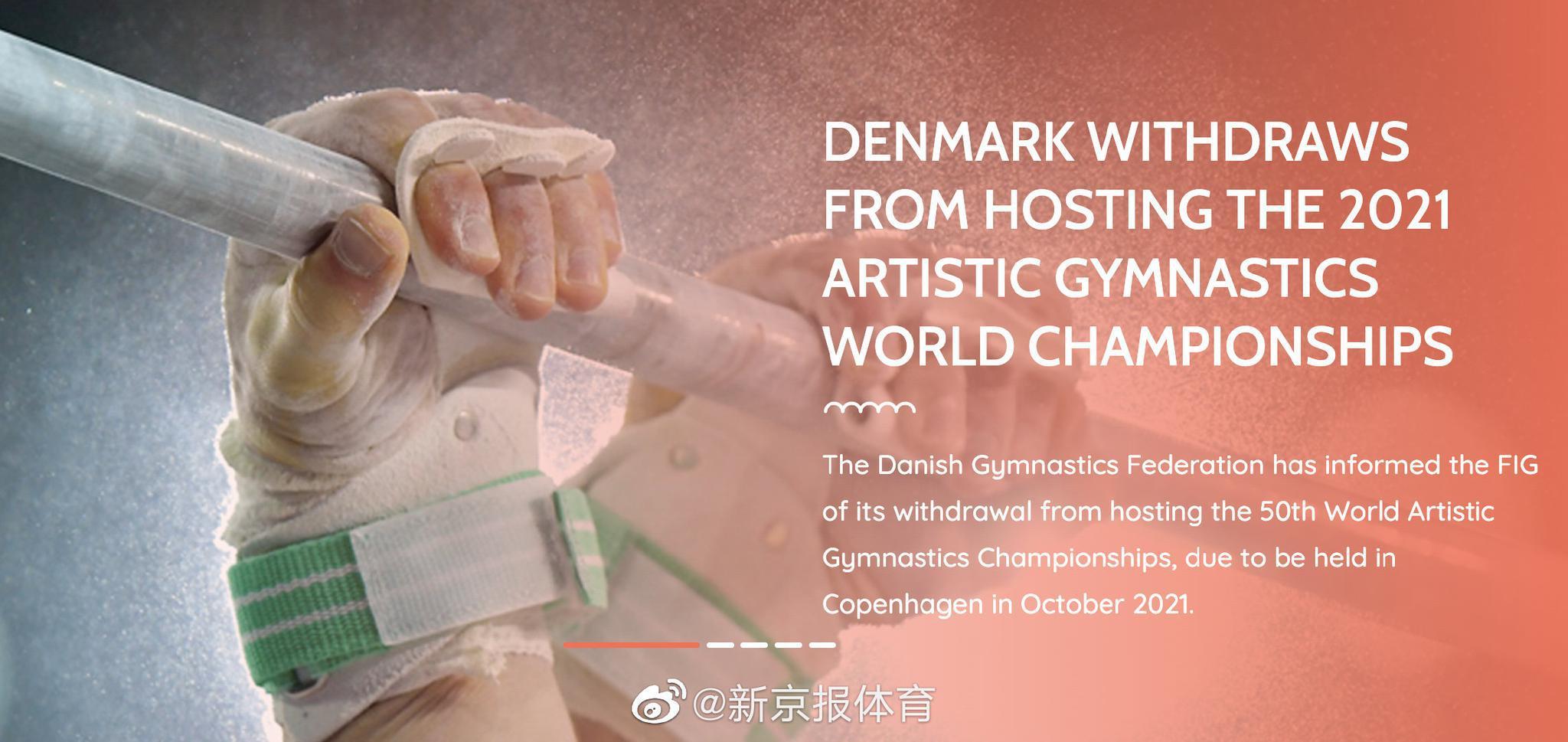 丹麦放弃举办2021体操世锦赛
