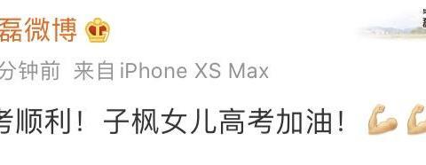 黄磊只为张子枫送高考祝福,被吐槽端水水平不如海清,扎心了