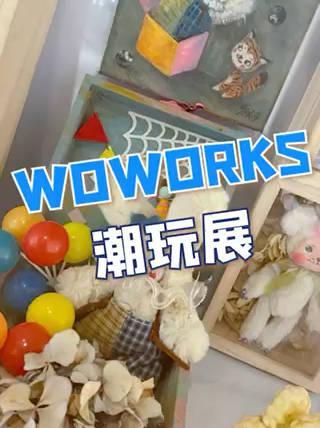 好多好可爱的玩具 WOWORKS潮玩展就在k11!