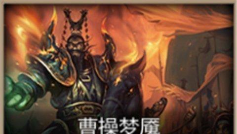 《梦三国手游》:第五章副本震撼开启 助力曹操斩落妖星