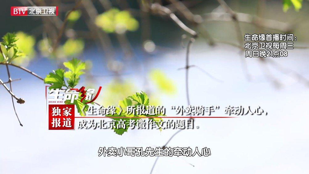 北京卫视独家报道了确诊外卖骑手的故事之后……